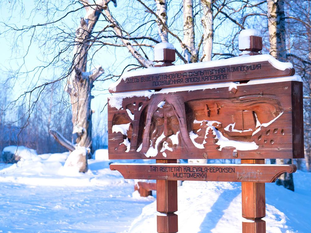 28 февраля День Рождения эпоса «Калевала»
