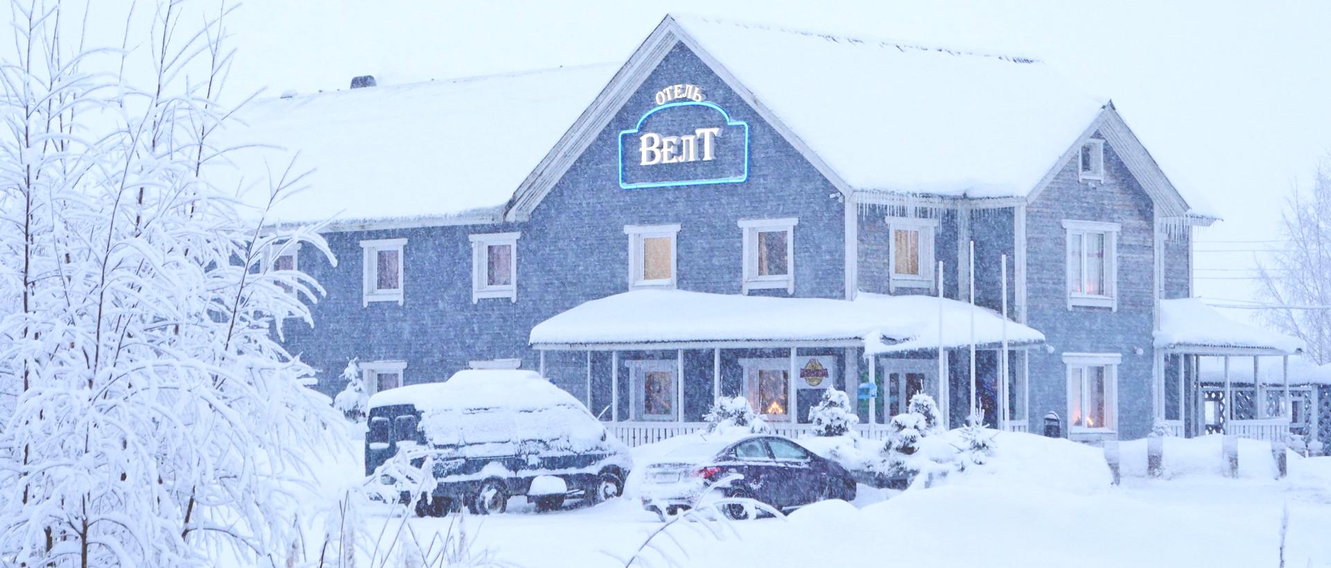 Отель ВелТ зимой