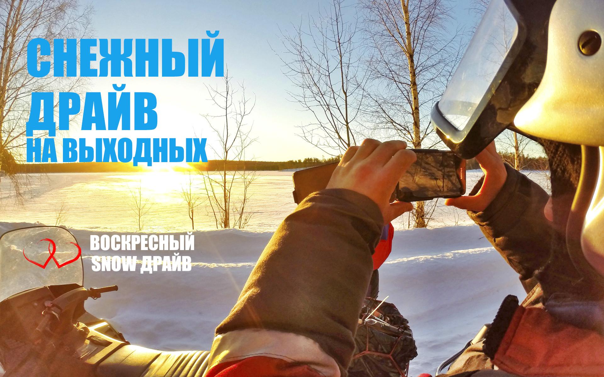 Воскресный Snow Драйв тур на снегоходах на выходные дни