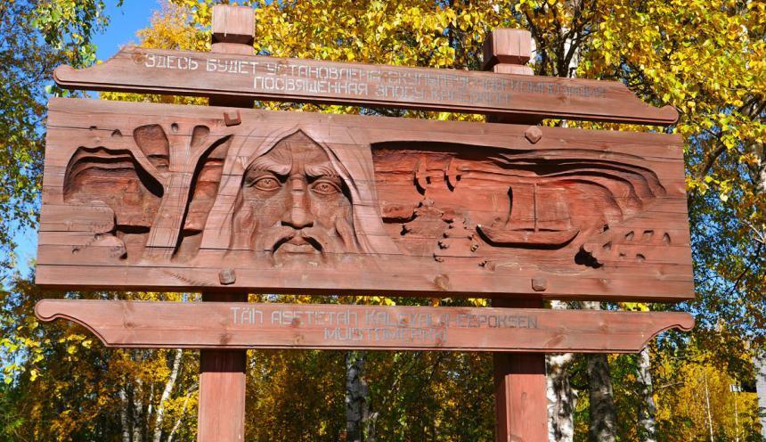 Калевала осенью - обзорная экскурсия