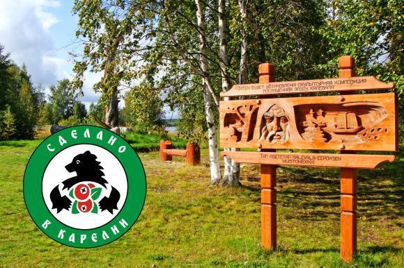 Отдых в Северной Карелии: ВелТ «Сделано в Карелии»