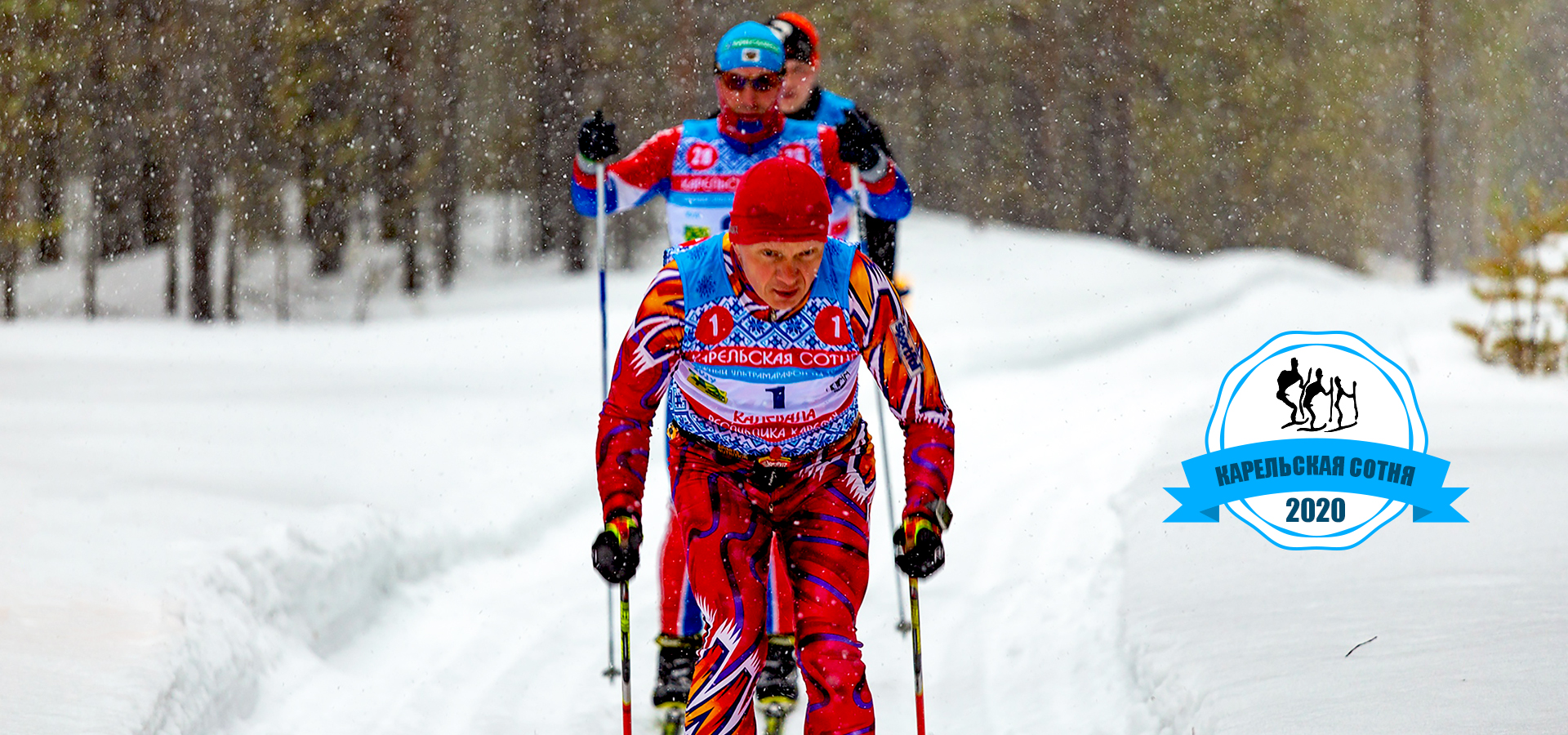 Карельская сотня 2020 - лыжная гонка в Калевале