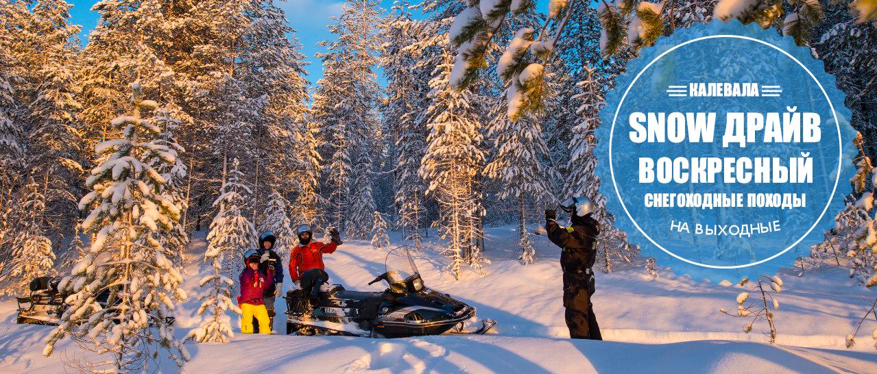 Тур на снегоходах в Карелии на выходных