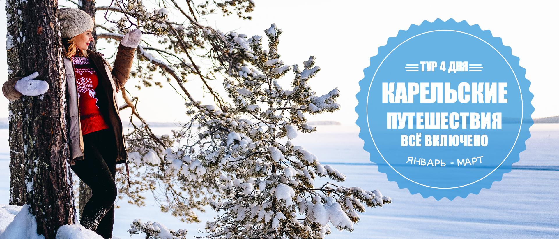 Зимой тур в Карелию