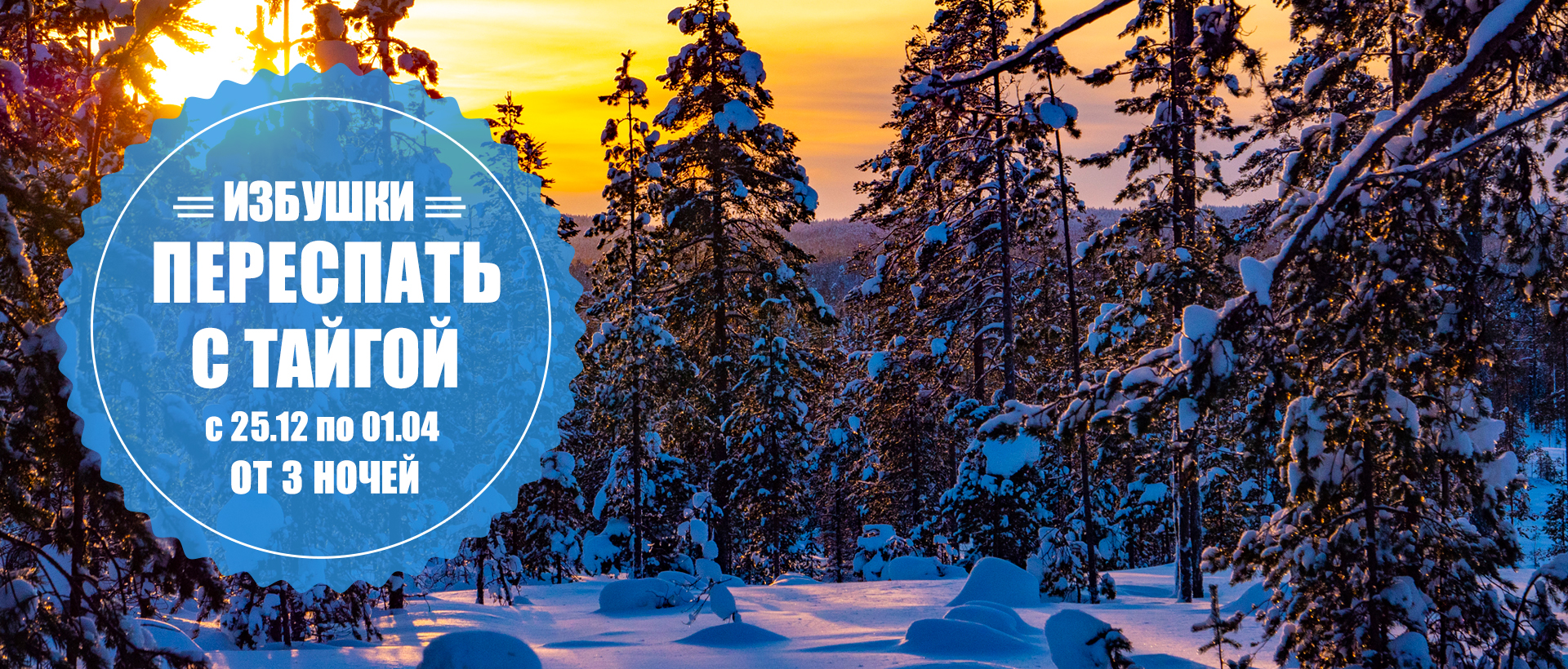 Отдых зимой в северной Карелии в избушке