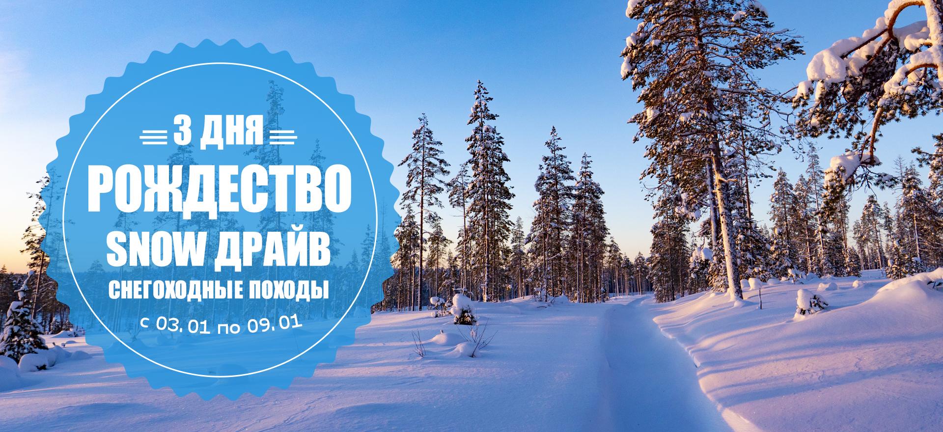 Снегоходный тур в Карелии рождественский сноу драйв в январе