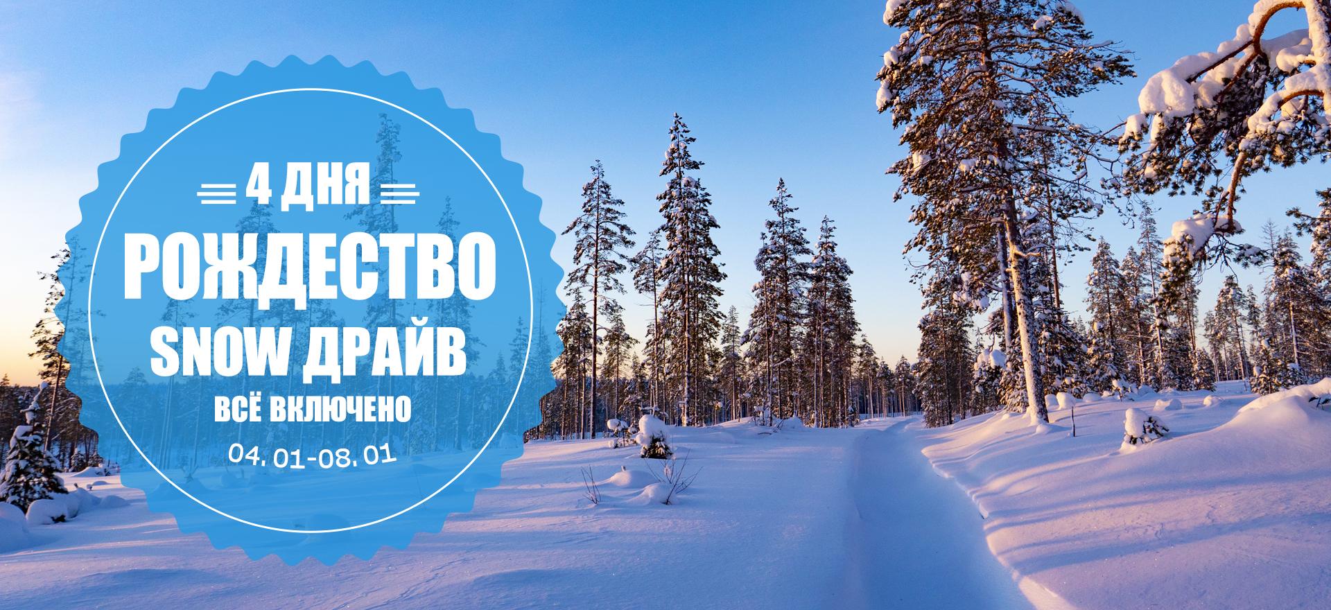 тур в северную Карелию на новогодние каникулы